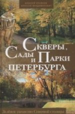 Скверы, сады и парки Петербурга. Зелёное убранство Северной столицы