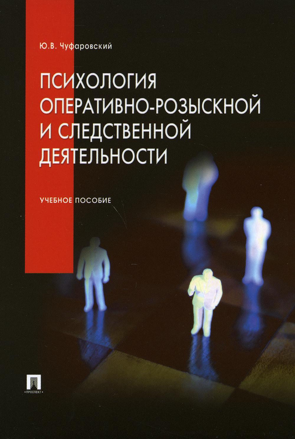 Психология оперативно-розыскной и следственной деятельности: Учебное пособие