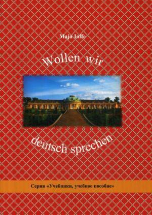Wollen wir deutsch sprechen: Давайте говорить по-немецки: Учебное пособие