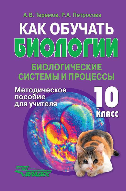 Как обучать биологии. Биологические системы и процессы. 10 класс. Методическое пособие для учителя