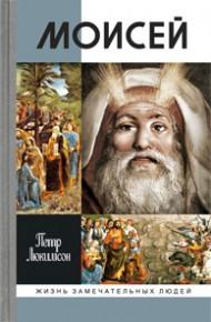 Моисей (2-е изд.)