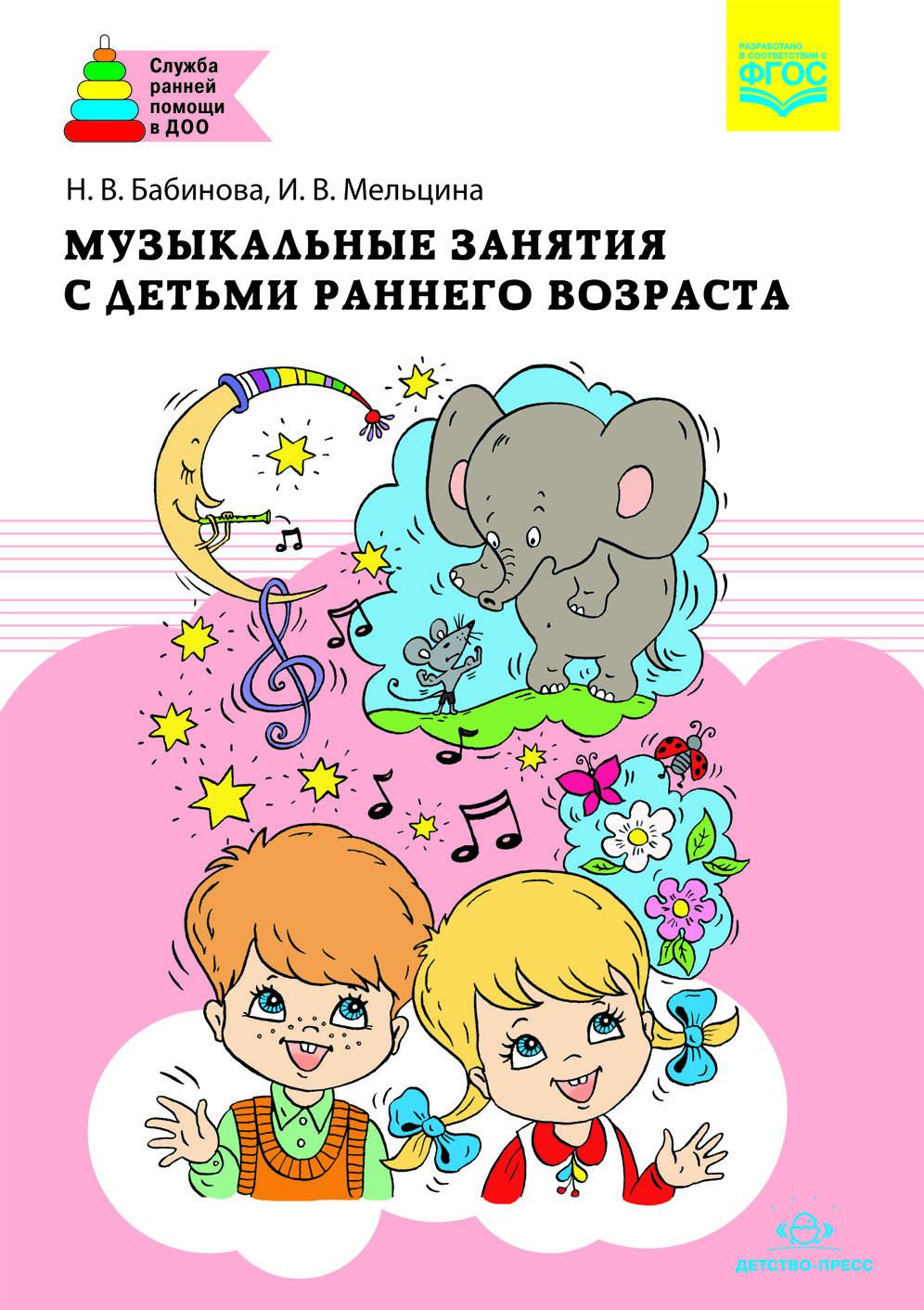 Музыкальные занятия с детьми раннего возраста. ФГОС.