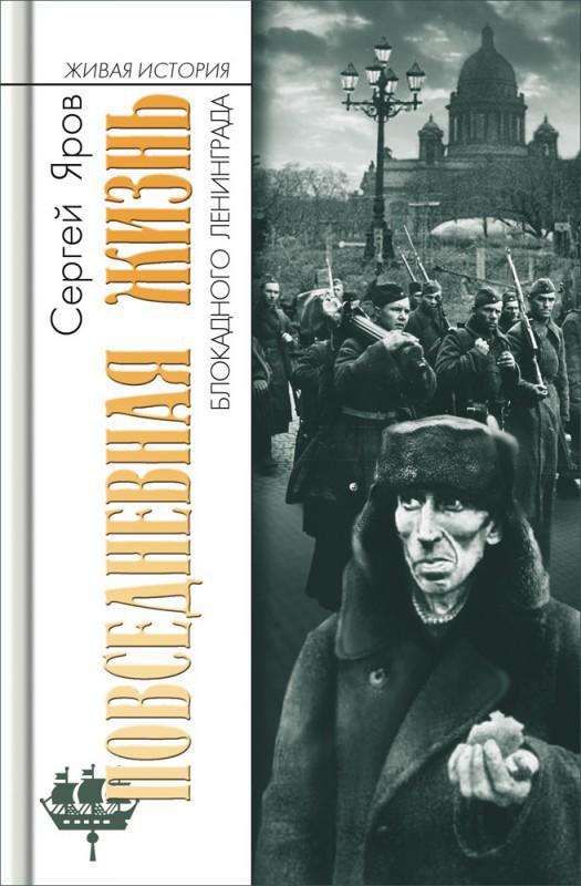 ПЖ блокадного Ленинграда (3-е изд.)