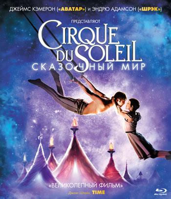DVD Cirque du Soleil: Сказочный мир