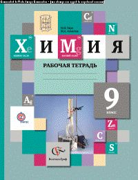 Химия. 9 класс. Рабочая тетрадь
