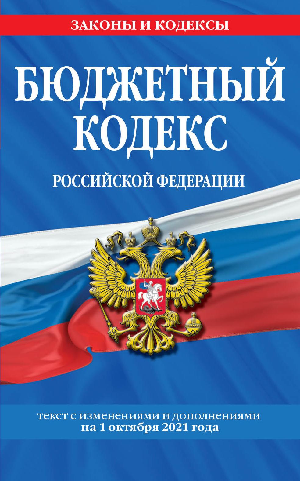 Бюджетный кодекс Российской Федерации: текст с посл. изм. и доп. на 1 октября 2021 г.