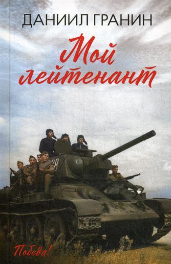 Мой лейтенант: роман