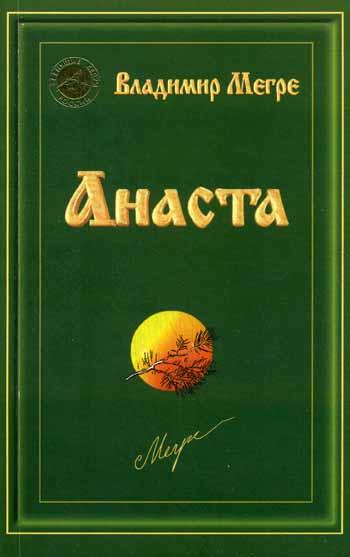 Анаста (обл)