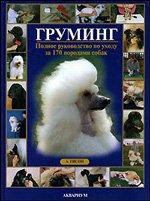 Аквариум-Принт. Груминг. Полное руководство по уходу за 170 породами собак