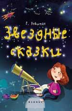 Звездные сказки:моя первая книжка по астрономии.