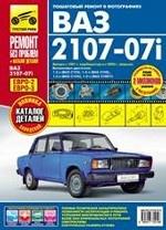 ВАЗ-2107-07i. Выпуск с 1981 г. (карбюратор) и с 2005 г. (впрыск). Бензиновые двигатели: 1.5 л (ВАЗ-2103), 1.6 л (ВАЗ-2106), 1.5 л (ВАЗ-2104i, Евро-2), 1.6 л (ВАЗ-21067i, Евро-3)