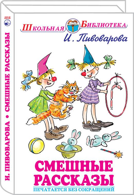 Смешные рассказы с цветными рисунками