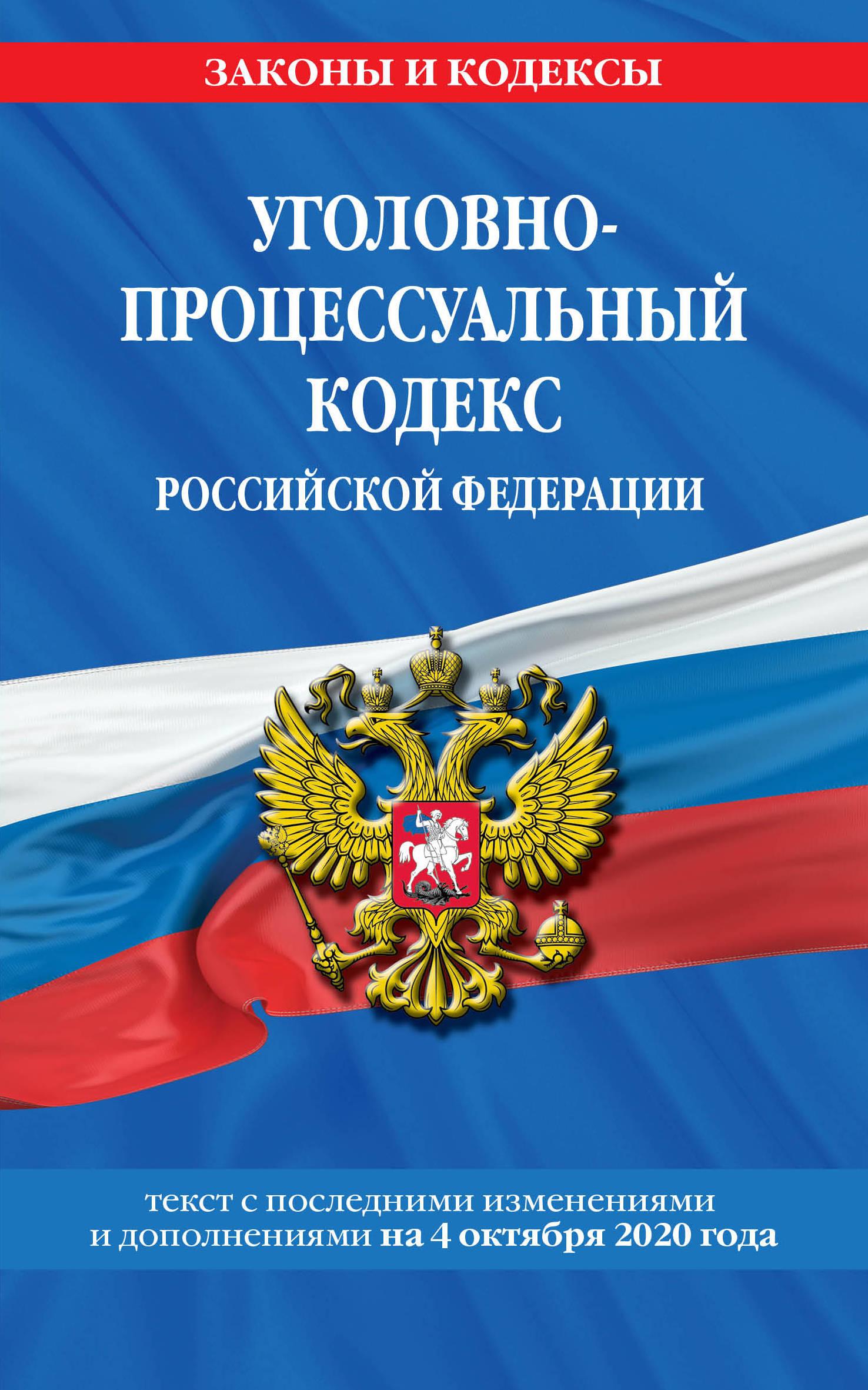 Уголовно-процессуальный кодекс Российской Федерации: текст с посл. изм. и доп. на 4 октября 2020 г.