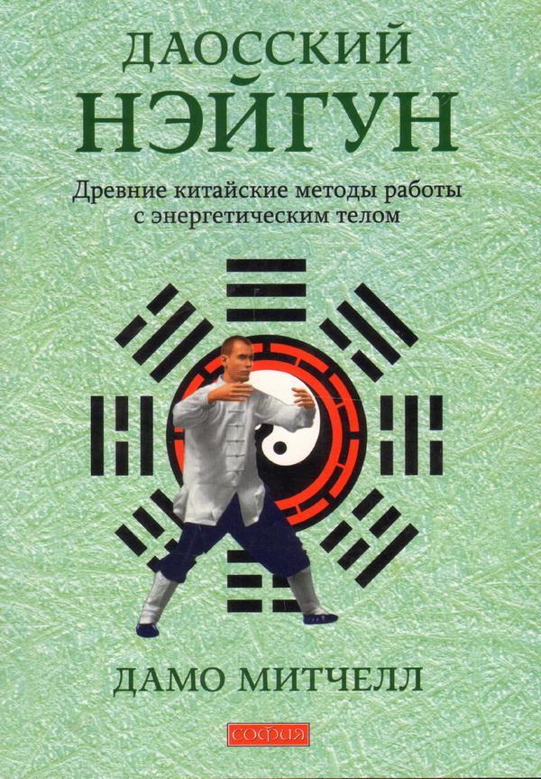 Даосский нэйгун: Древние китайские методы работы с энергетическим телом