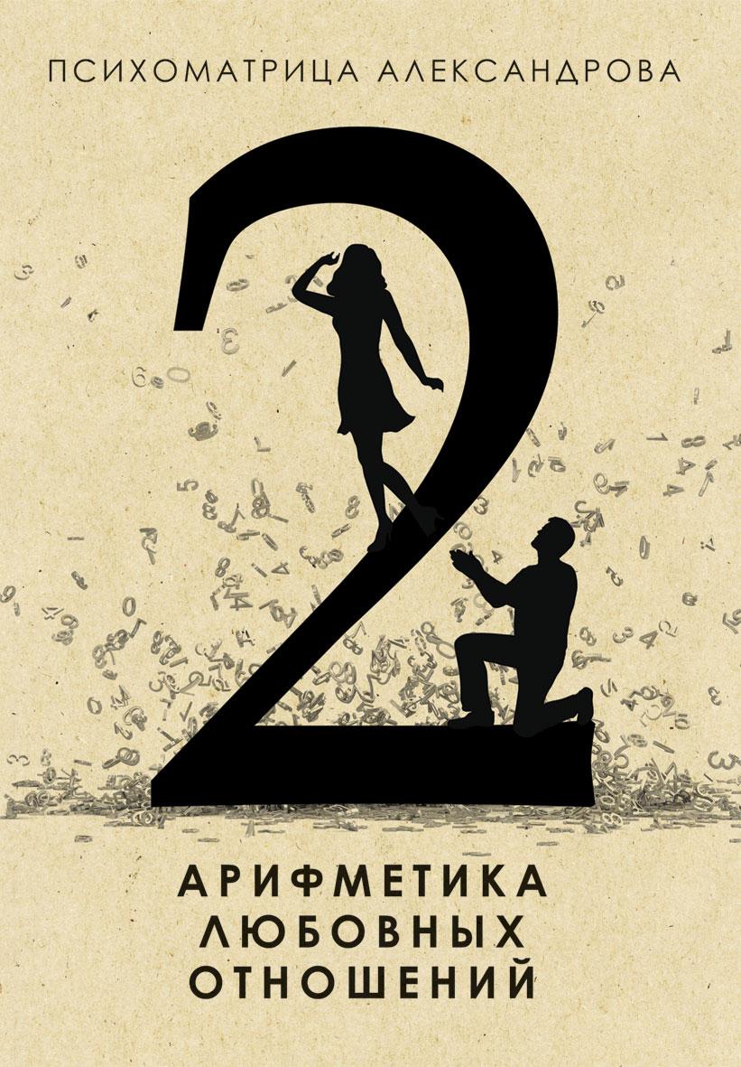 Психоматрица Александрова. Ч.2. Арифметика любовных отношений