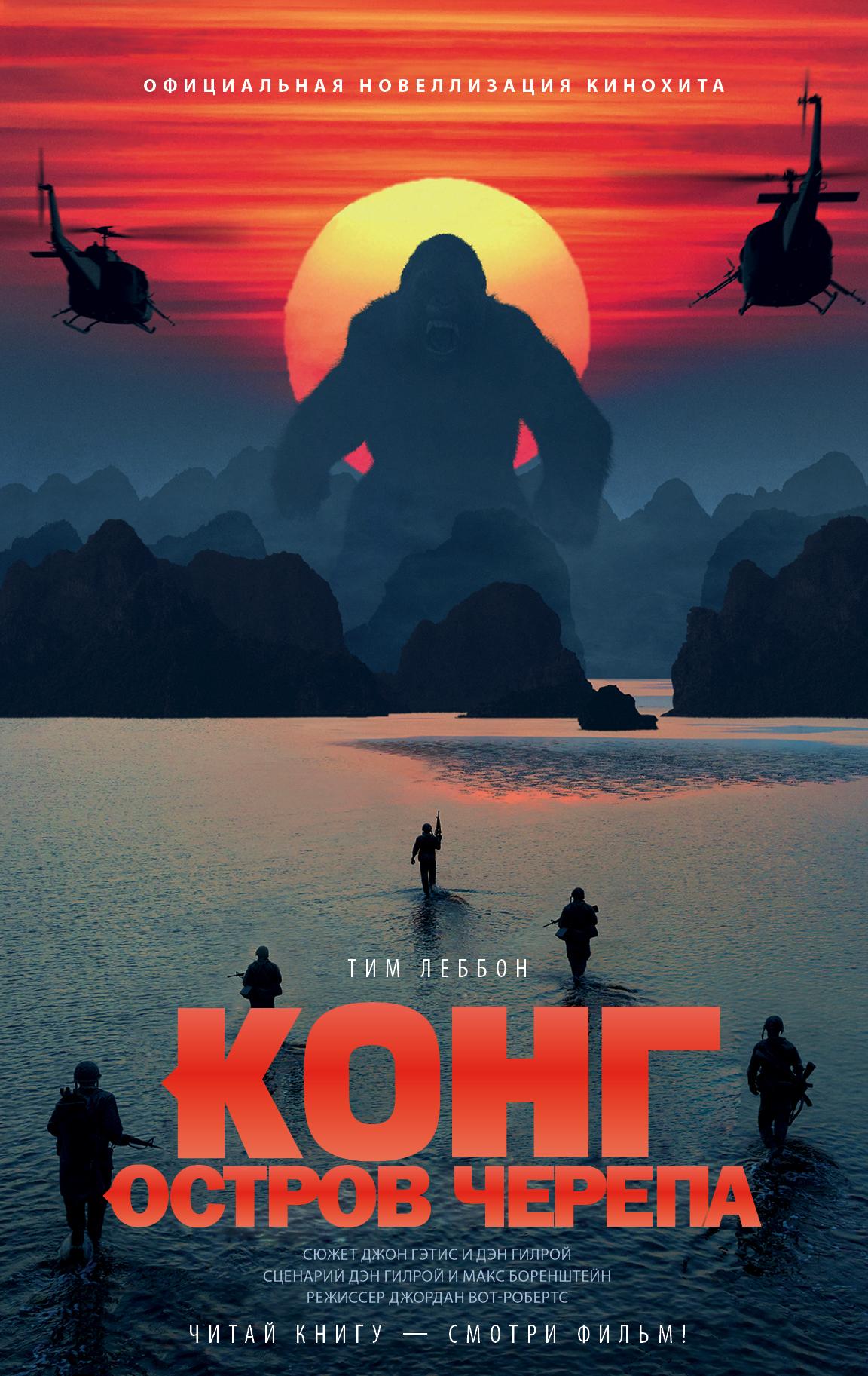 Конг: Остров Черепа. Официальная новеллизация