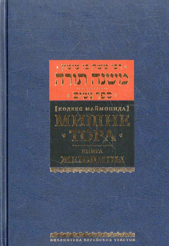 Мишне Тора [Кодекс Маймонида] кн. Женщины