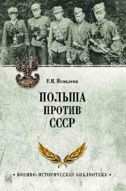 Польша против СССР