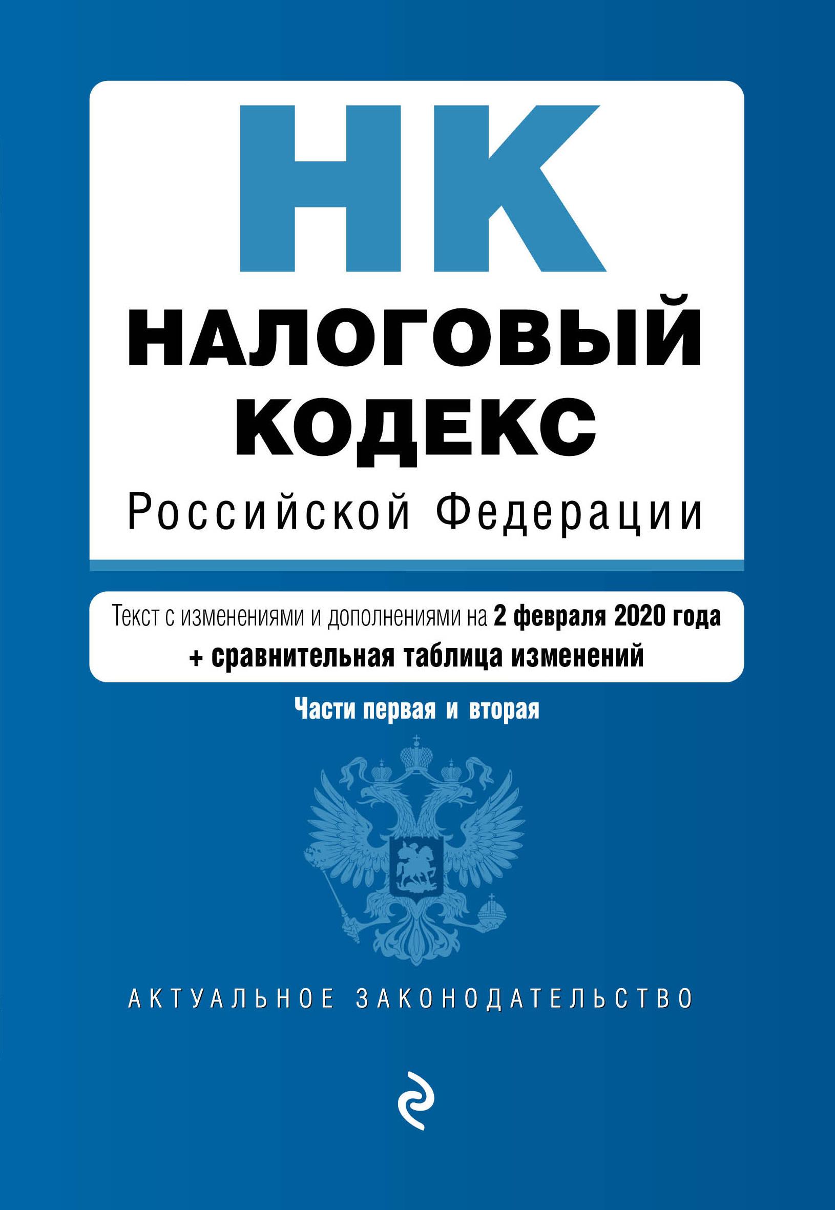 Налоговый кодекс Российской Федерации. Части 1 и 2: текст с посл. изм. и доп. на 2 февраля 2020 г. (+ путеводитель по судебной практике)