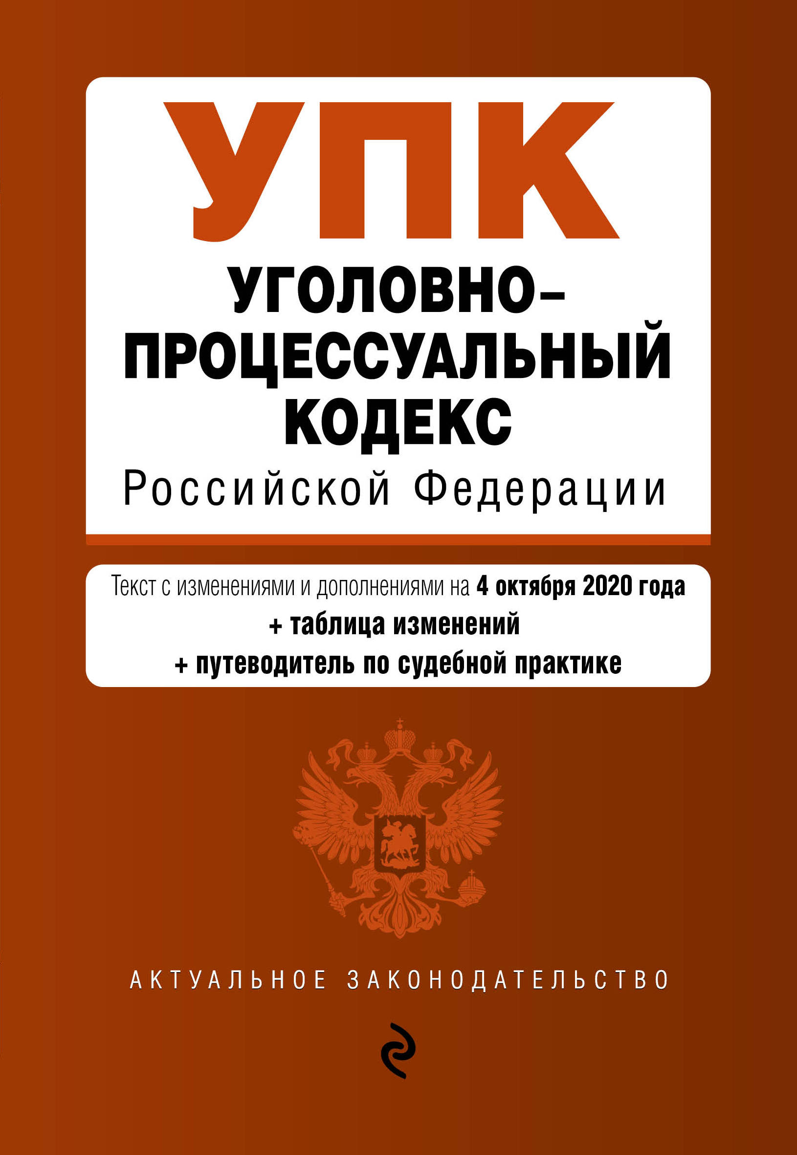 Уголовно-процессуальный кодекс Российской Федерации. Текст с изм. и доп. на 4 октября 2020