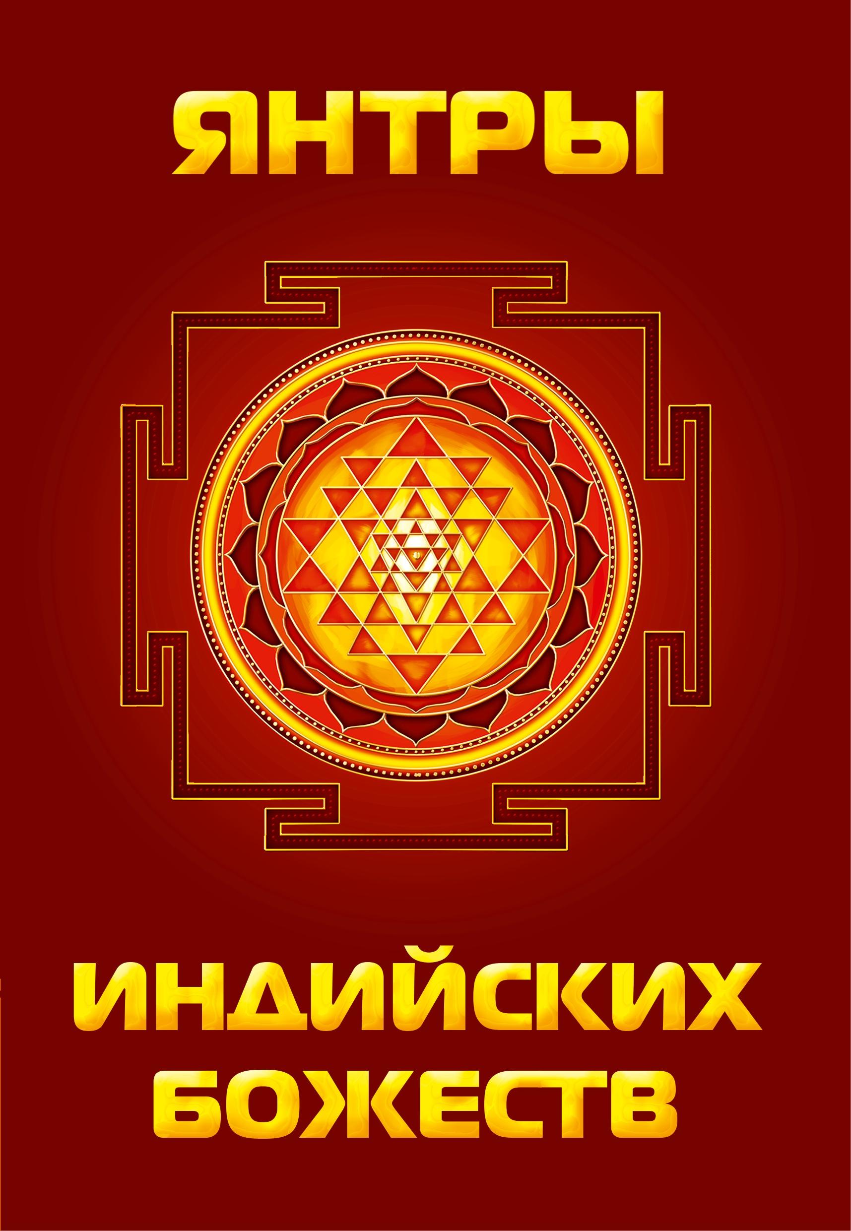 Янтры индийских божеств(меловка, цвет)