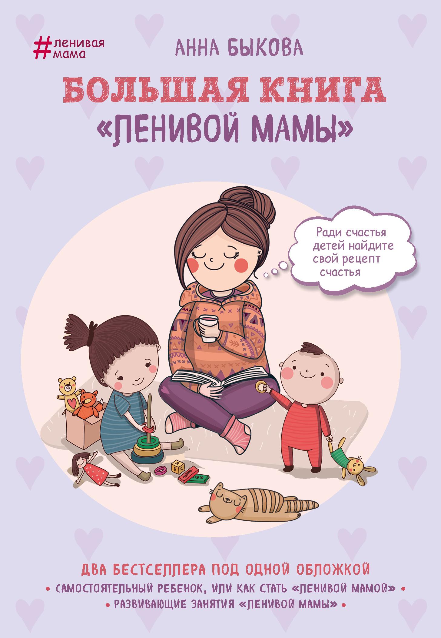 Большая книга ленивой мамы