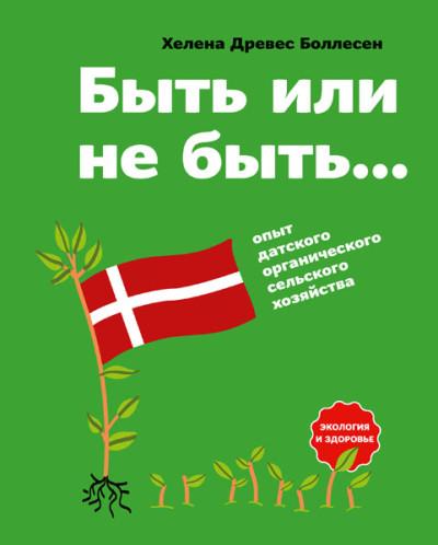 Быть или не быть...:опыт датск.органич.сельс.хоз