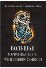 Большая магическая книга рун и древних символов.