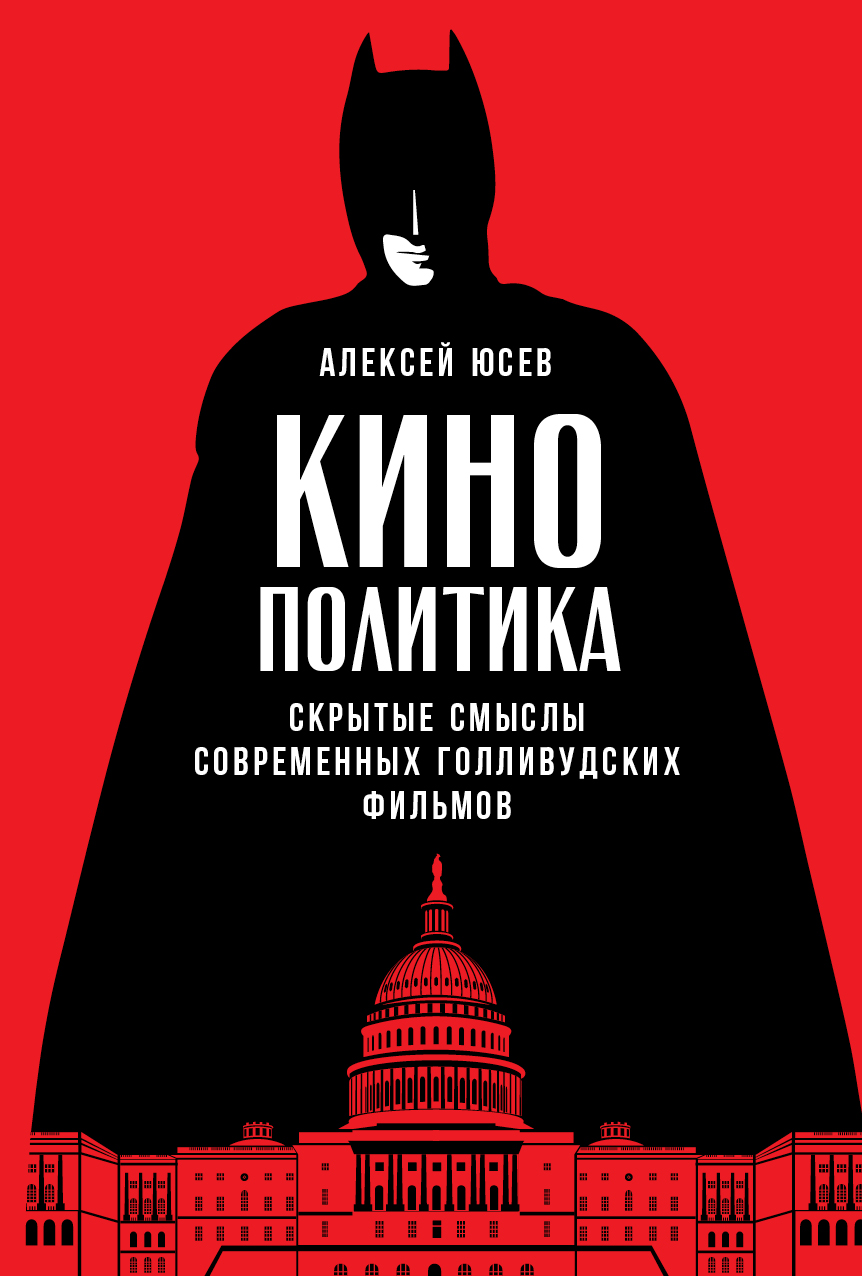 Кинополитика: Скрытые смыслы современных голливудских фильмов. Юсев А.