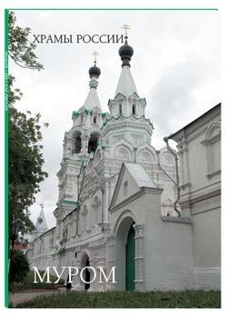 Храмы России: Муром