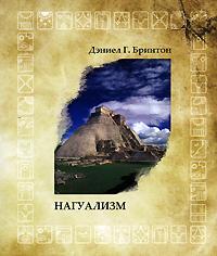 Нагуализм: исследование фольклора и истории американских индейцев