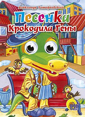 ГЛАЗКИ. ПЕСЕНКА КРОКОДИЛА ГЕНЫ (Крокодил)