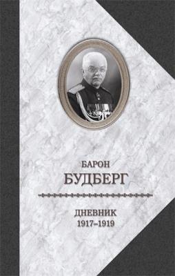 Барон Будберг. Дневник. 1917-1919