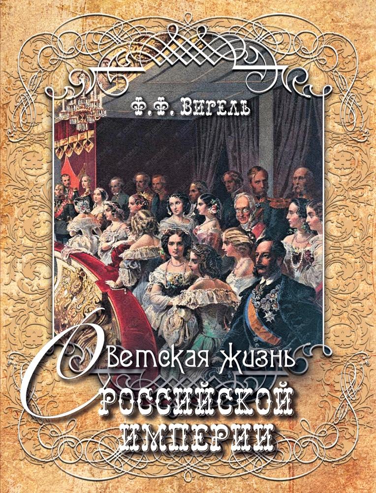 Вигель. Светская жизнь Российской империи. (шелк).