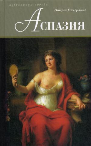 Аспазия: роман