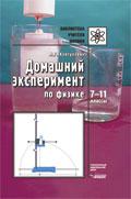 Домашний эксперимент по физике 7-11кл