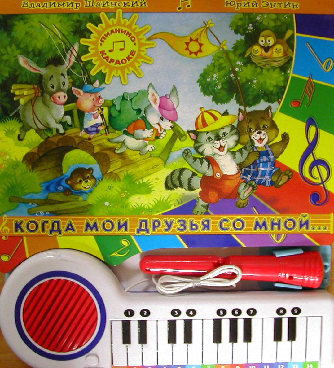 Пианино-караоке/Когда мои друзья со мной