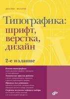 Типографика: шрифт, верстка, дизайн, 2-е изд.