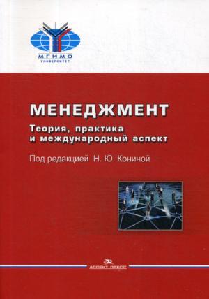 Менеджмент: Теория, практика и международный аспект: Учебник. 2-е изд., испр. и доп. (обл.)