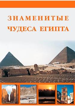 Знаменитые Чудеса Египта (брош.)