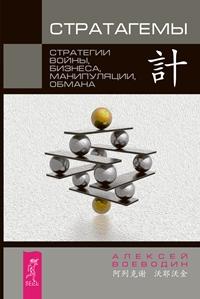 Стратагемы. Стратегии войны, бизнеса, манипуляции, обмана. 6-е изд., доп