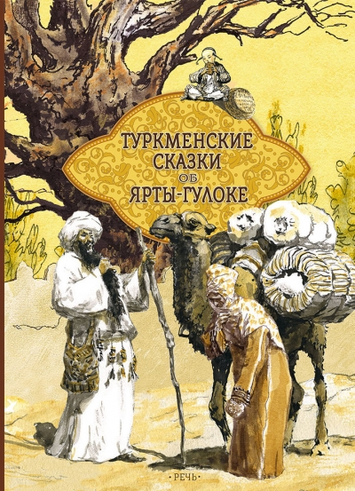 Туркменские народные сказки об Ярты-Гулоке