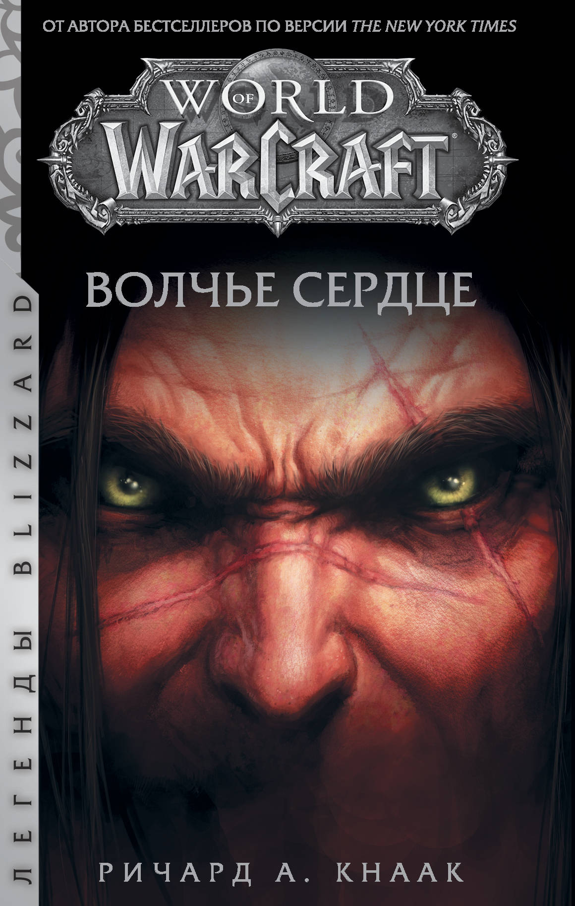 World of Warcraft. Волчье сердце