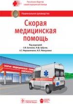 Скорая медицинская помощь