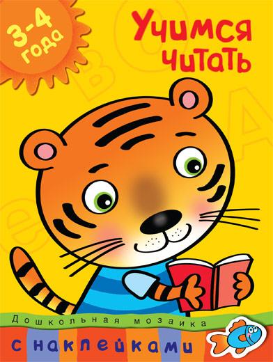 Учимся читать (3-4 года)