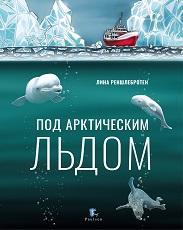Загадки и трагедии Арктики.