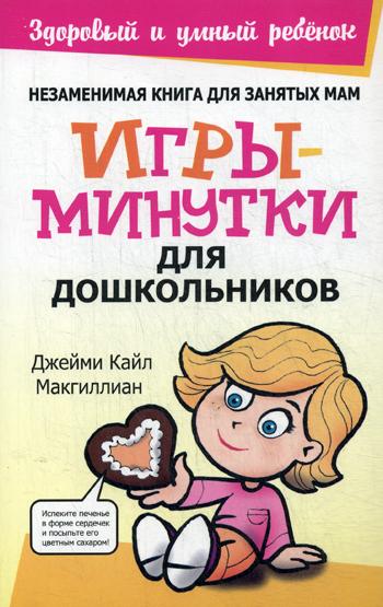 Игры-минутки для дошкольников