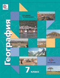 География. 7 кл. Учебник.