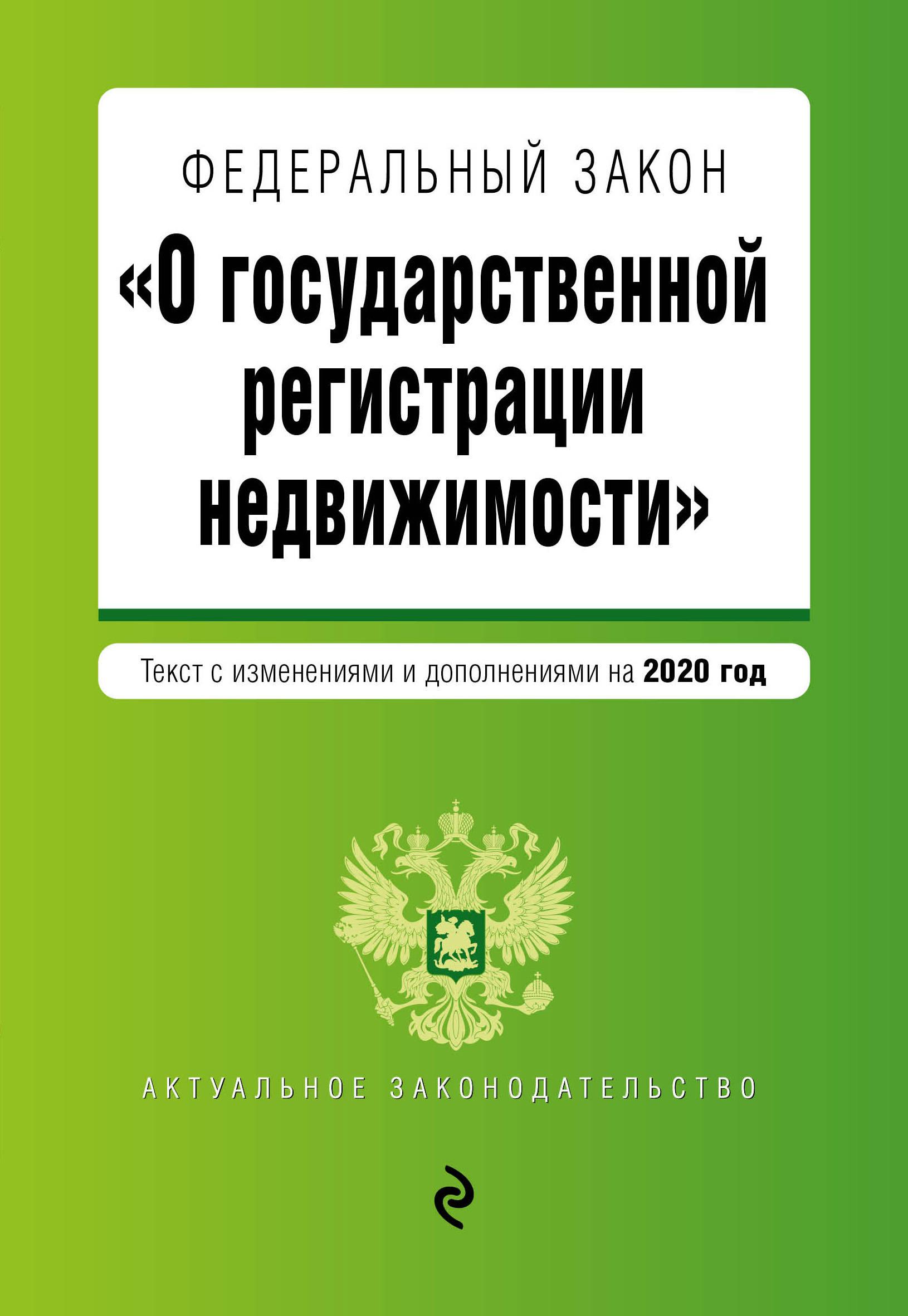 Федеральный закон О государственной регистрации недвижимости. Текст с изм. и доп. на 2020 год