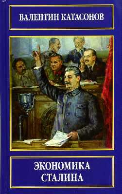 Экономика Сталина /ред.О.А. Платонов